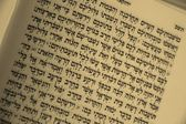 Fragment of Hebrew Bible — Stock Photo