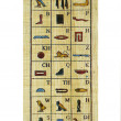 Egyptian English alphabetical papyrus — Stock Photo