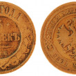 Russian coin - 5 copecks — Stock Photo