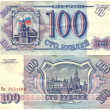 Stock Photo: Russione hundred bank-note