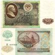 Stock Photo: Soviet denomination advantage of 50 rubl