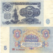 Stock Photo: RussiSoviet five rubles