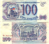 The Russian one hundred bank-note — Stock Photo