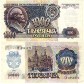 The Soviet Union thousand — Stock Photo