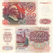Soviet denomination advantage of 500 rub — Stock Photo