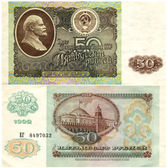Soviet denomination advantage of 50 rubl — Stock Photo