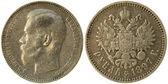 Russian coin - - ruble with Nikolai Roma — Stock Photo