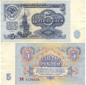 Russian Soviet five rubles — Stock Photo