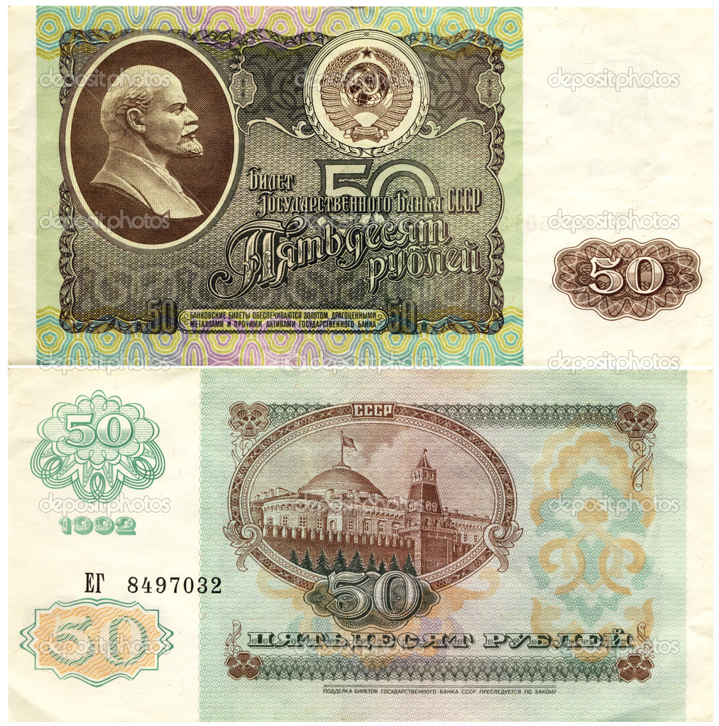 The Soviet denomination advantage of 50 rubles (600dpi) — Stock Photo #1021617