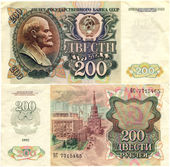Soviet old denomination advantage of 200 — Stock Photo