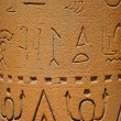 Stock Photo: Egypt script