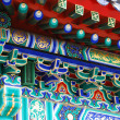 Stock Photo: Elements of chinese roof