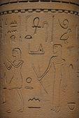 Egypt script — Stock Photo