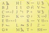 Egypt alphabet — Stock Photo