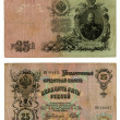 25 old russian rubles — Stockfoto