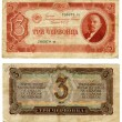 30 old Soviet rubles — Stock Photo #2243494