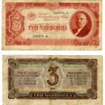 Постер, плакат: 30 old Soviet rubles