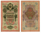 10 old russian rubles — Stock Photo