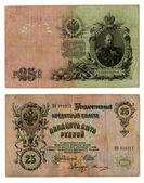 25 gamla ryska rubel — Stockfoto