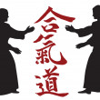 Royalty-Free Stock Vectorielle: Aikido