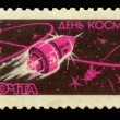 USSR  postage stamp. - Stock Photo