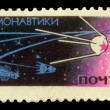 Stock Photo: Postage stamp of USSR.
