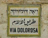 Via Dolorosa. — Stock Photo