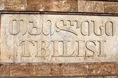 Tbilisi (capital Republic of Georgia) - inscription on a stone — Stock Photo