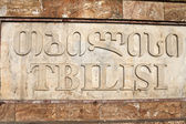 Tbilisi (capital Republic of Georgia) - inscription on a stone — Stock fotografie