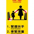 Royalty-Free Stock Photo: Escalator Warning