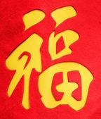 Chinese Character for Blessing — Stock Photo