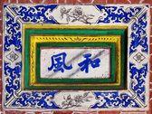 Stará čínská zeď dlaľdice — Stock fotografie
