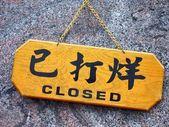 Fechado para o negócio — Fotografia Stock