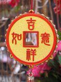 Chinese New Year Design — Stock Photo