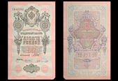 Old russian money - ten roubles — Stock Photo