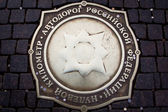 The zero kilometer in Moscow, Russia — Stock Photo