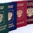 Russian passport — Stock Photo