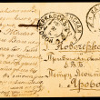 Old Russian postcard — Stockfoto