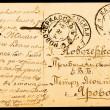 Eski Rus kartpostal — Stok fotoğraf