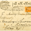 Old Russian postcard — Stock Photo