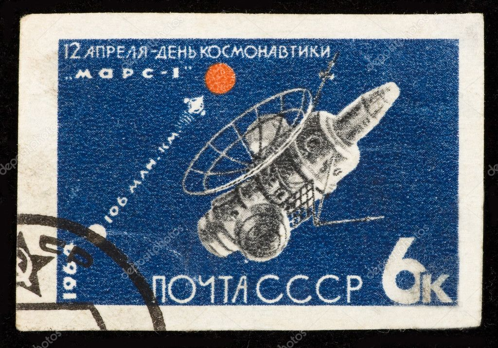 USSR vintage postage stamp — Stock Photo #1107373