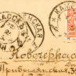 Fragment of Old Russian postcard — Stock Photo