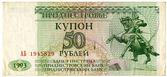 Money of Transnistria — Stock Photo