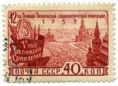 Vintage USSR postage stamp — Stock Photo