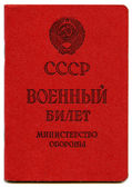 USSR Military ID — Stock Photo