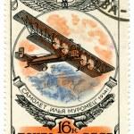 Vintage USSR postage stamp — Stock Photo #1273113