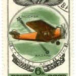 Vintage USSR postage stamp — Stock Photo #1273265