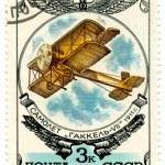 Vintage USSR postage stamp — Stock Photo #1273312