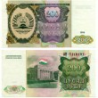 Old Tajikistan money — Stock Photo