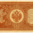 Royalty-Free Stock Photo: Vintage Russian rouble